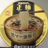 【食べてみた】マルちゃん正麺カップ 黒マー油豚骨(東洋水産)