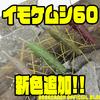 【GEECRACK】ラバーチューンされたイモワーム「イモケムシ60」に新色追加!