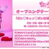 【電波通信】アニメ『なんでここに先生が!?』PV第二弾で、上坂すみれの歌う主題歌『ボン♡キュッ♡ボンは彼のモノ♡』が公開