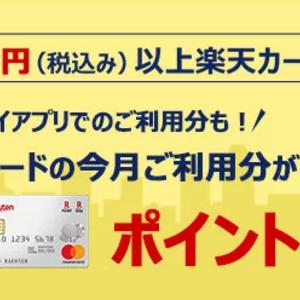 ついに『街での楽天カードご利用分がポイント2倍』が完全復活!9月は楽天ペイ決済のみが対象でしたが、10月は楽天カードが対象に。