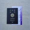 【ANA】往復で運賃カテゴリの異なる国際線発券(合計6区間)