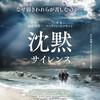 遠藤周作の小説をスコセッシが映画化!「沈黙ーサイレンス」(2017)