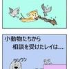 【犬漫画】小さきものたち