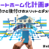 我が家のスマートホーム計画③【まとめ】スマートホーム化機器の先付け、後付けどっちが良いの??