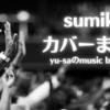 sumikaがカバーした楽曲まとめ!ヒゲダンやフレデリックも!?