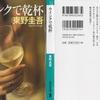 東野圭吾の『ウインクで乾杯』を読んだ