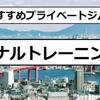 【パーソナルトレーニングジム】北九州・小倉・八幡西区でおすすめのプライベートジムまとめ。小倉、小倉北区、八幡西区のパーソナルジムからマンツーマンのダイエット・ボディメイクのできるジムを紹介