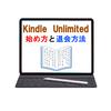 17万冊が読み放題!Kindle Unlimitedの始め方と退会方法を紹介します!