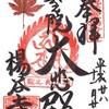 楊谷寺の紅葉押し花の御朱印