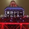 東京タワーに現れた青い光「天の川イルミネーション」