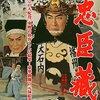 3つの時代の大石内蔵助 歴代忠臣蔵映画を代表するトップ3主演俳優集結