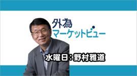 FX「ドル売りの兆しなし クロス円は底堅く推移」2021/3/31(水)野村雅道