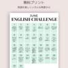 英語勉強何から始めたらいい?1ヶ月のチャレンジに挑戦!
