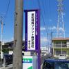 三重県桑名市で自立サインの貼り替え施工!