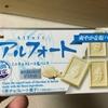 爽やかな塩バニラ風味  ブルボン アルフォート ミニチョコレート塩バニラ 食べてみました