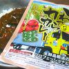 """Kawatsura curry"""