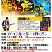 """藤岡幹大 """"アドリブギター虎の巻セミナー""""開催します!!"""