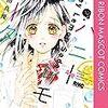 4月25日【新刊漫画】ハニーレモンソーダ10巻・アクロトリップ2巻【kindle電子書籍】