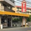 たこ壺 富岡店(笠岡市)
