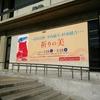 【おすすめ展覧会探訪】奈良県立美術館「祈りの美~清水公照・平山郁夫・杉本健吉…」