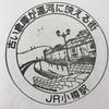 JR小樽駅のスタンプ【スタンプ情報】