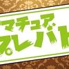 【芸術作品創作対決の人気番組を再現!】「アマチュアプレバト」遊び図鑑#42