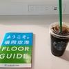 スターバックスコーヒー福岡空港国内線ターミナル南ゲートエリア店
