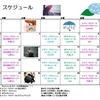 6月のスケジュール公開