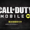 【iOS/Android】Call of Duty: Mobileがアプリで配信決定!事前登録受付中!【基本無料】