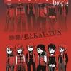 【告知】5/7(日)文学フリマ【カ-08】KAT-TUNの本を出すよ!