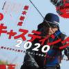 バス釣りのキャスティングを解説「ルアーマガジン2020年6月号」発売!