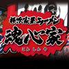 【家系ラーメン】『横浜家系ラーメン 魂心屋』完全ガイドブック!(メニュー・歴史・食べ方・店内・特典など)