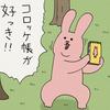 スキウサギ「コロッケ帳」