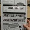 リペアスタッフ池田の新宿散策Vol.15~気づいたらめっちゃ簡単に弦交換が(以下略)~