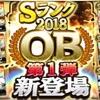 【スカウト攻略】OB第1弾登場!!中村ノリ、真弓、SHINJOと豪華OB揃い...ランキング争い激化!?