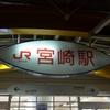 久々のJAL便搭乗は「どこかにマイル」で日向の国宮崎へ