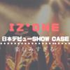 IZ*ONE(アイズワン)の日本デビューSHOWCASEが楽しみすぎる