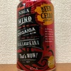 SAPPORO Innovative Brewer That's WOW! BEER CELLO