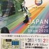 日本最大のキャンピングカーショー「JAPAN Camping Car Show 2020@幕張メッセ」へ