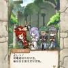 天穹のアルクルス【天クル】:なぞる爽快感、「冒険」を意識した物語