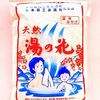 無香料で低刺激な入浴剤9選