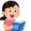 子供の自宅学習に音読を取り入れる