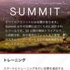 Strava Summitに乗り換え(か?)