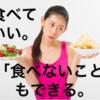 """#空腹らぶ で、""""無意識ダイエット""""  あなたは我慢しないダイエットを知っていますか?"""