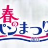【日本三大祭り】ヤマザキ春のパン祭り開催中!
