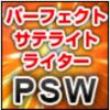 """効果あり!「文章自動作成ツール「パーフェクト・サテライト・ライター""""PSW""""」」を実践中!"""