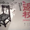 """台湾製ホラーゲーム """"返校""""やってみた。"""