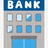 実家に頻繁に押しかけてくる銀行担当者を撃退