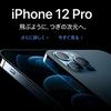 AppleイベントでiPhone12が発表されましたね