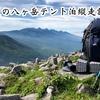 【登山】真夏の八ヶ岳テント泊縦走記(#0)